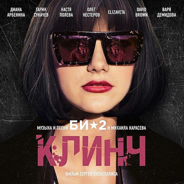 Рецензия на альбом | Би-2 — Клинч (2015) фото