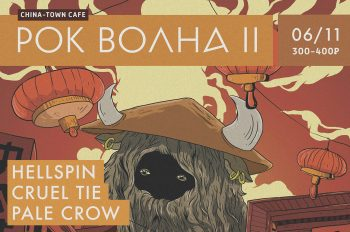 рок-волна, фестиваль, анонс, pale crow