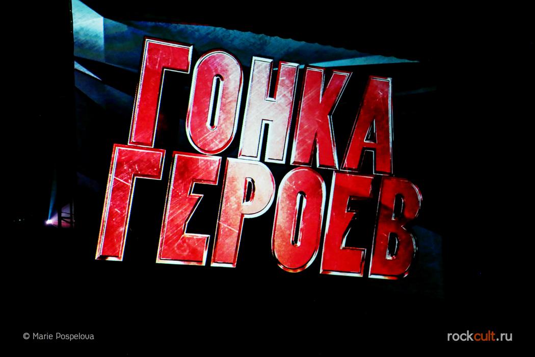 gonka-geroev-olimpiyskiy-7-11-2015-18