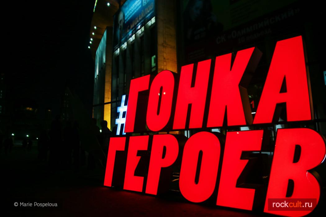 gonka-geroev-olimpiyskiy-7-11-2015