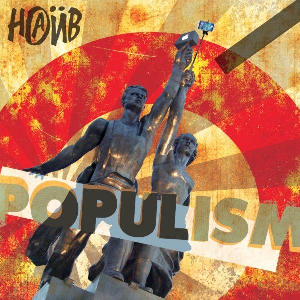 Рецензия на альбом | НАИВ - Populism (2015) фото