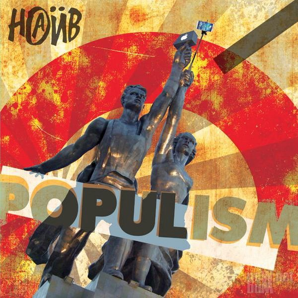 naive-populism