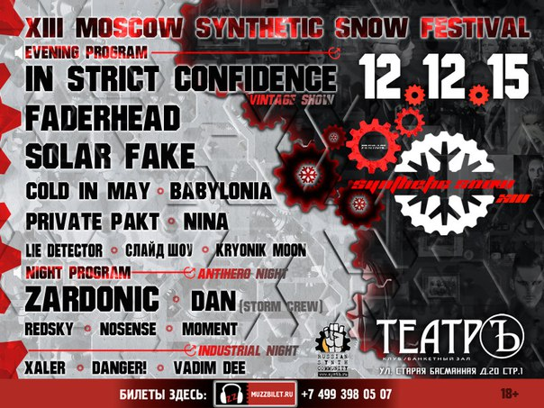 Анонс XIII Synthetic Snow Festival в Москве Театръ 12.12.2015