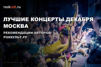 куда сходить концерты в москве в декабре 2015