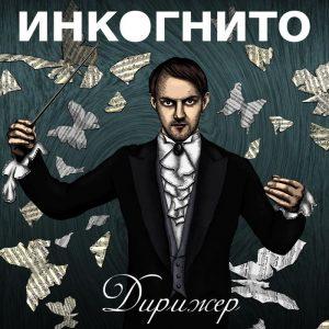 Рецензия на альбом | Инкогнито - Дирижёр (2015)