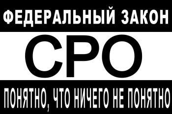 Закон СРО шоубизнес промоутеры организаторы федеральный закон мнения экспертов
