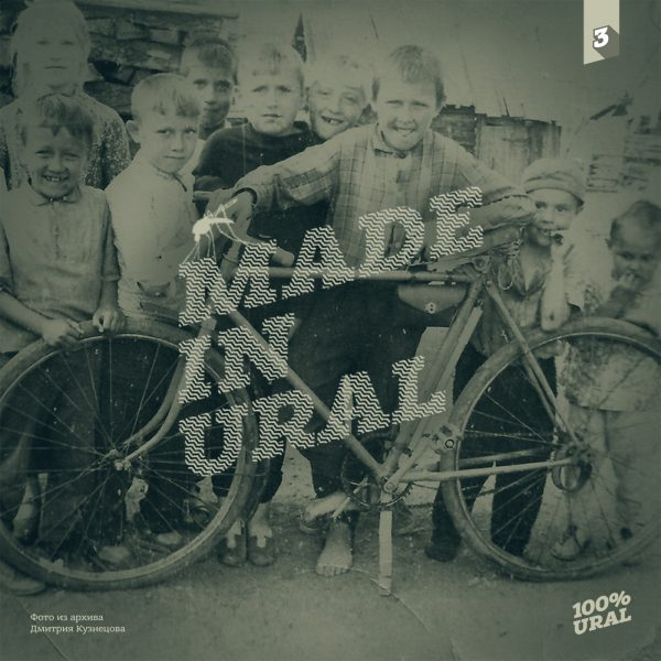 The-Best-of-Made-in-Ural-3-itunes