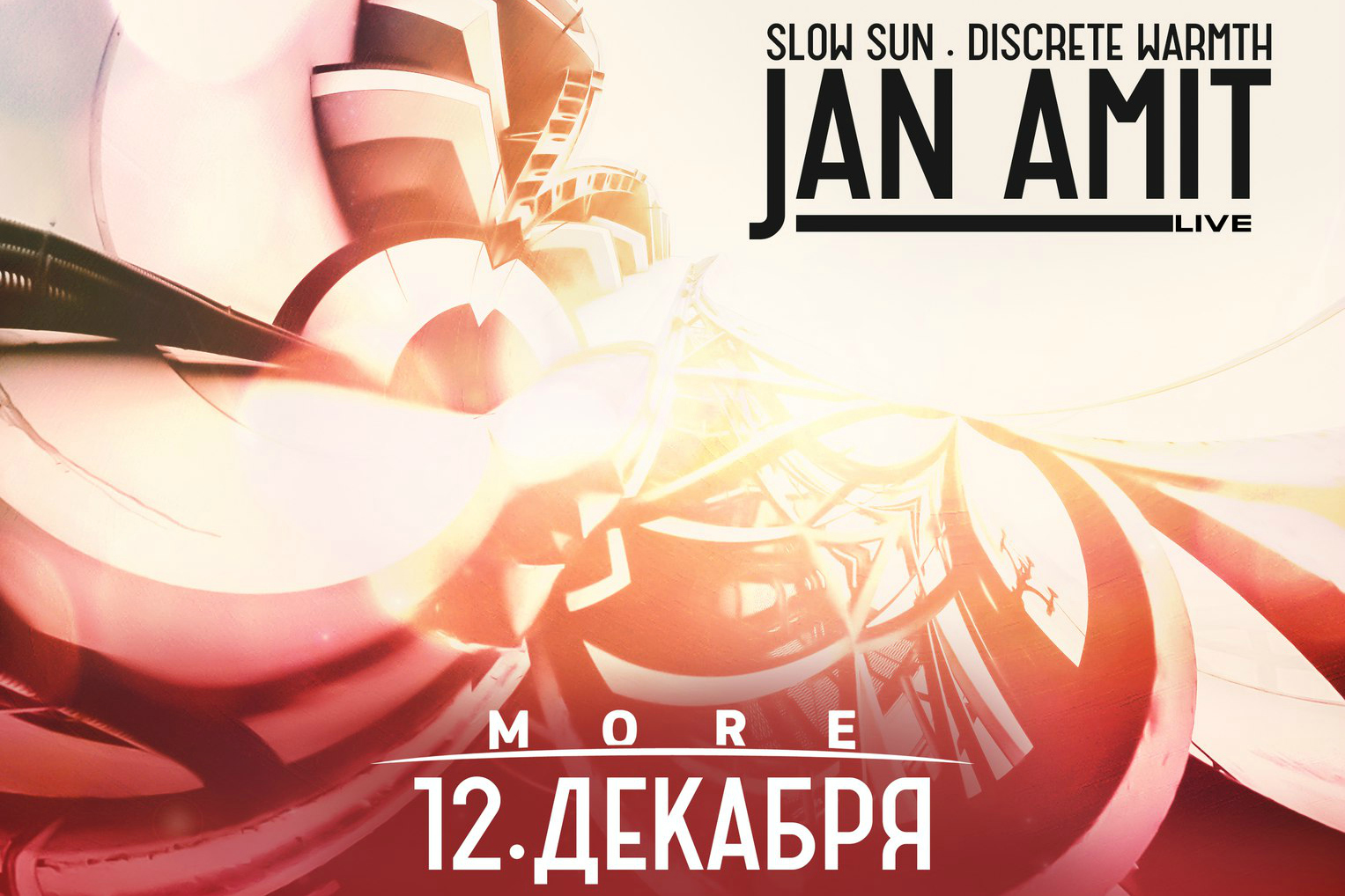 Анонс Jan Amit, Discrete Warmth, Slow Sun в Питере Море 12.12.15