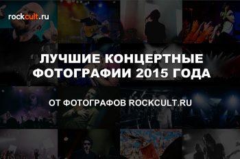 Копия best-photo-2015-min