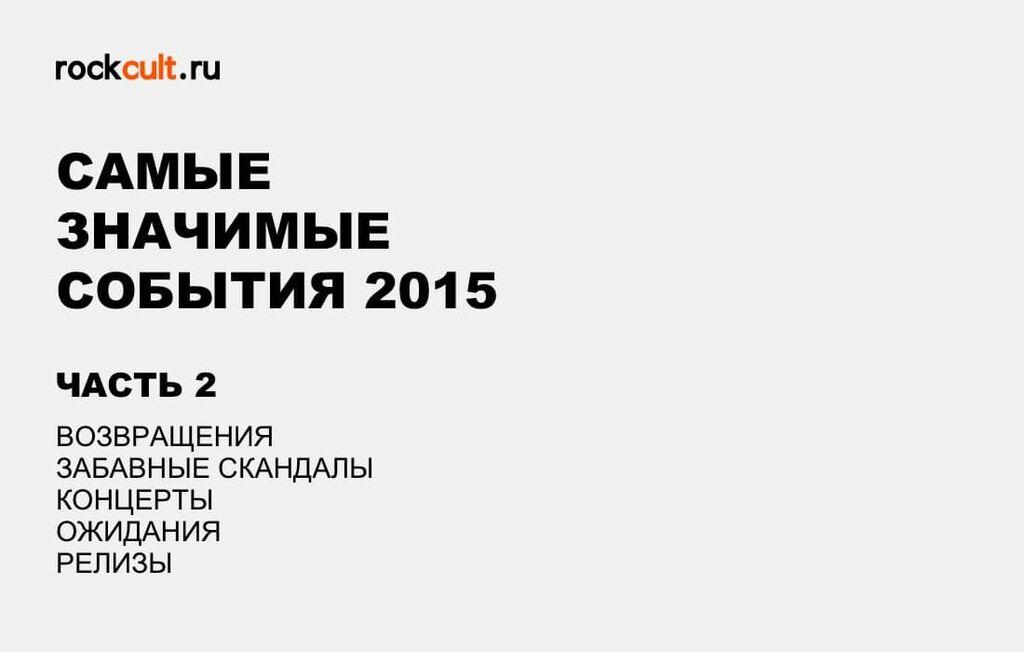 события 2015