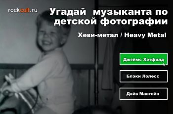 музыканты в детстве хэви метал