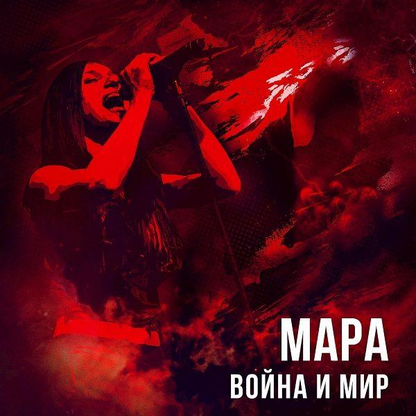 Рецензия на альбом Мара - Война и мир (2015) фото
