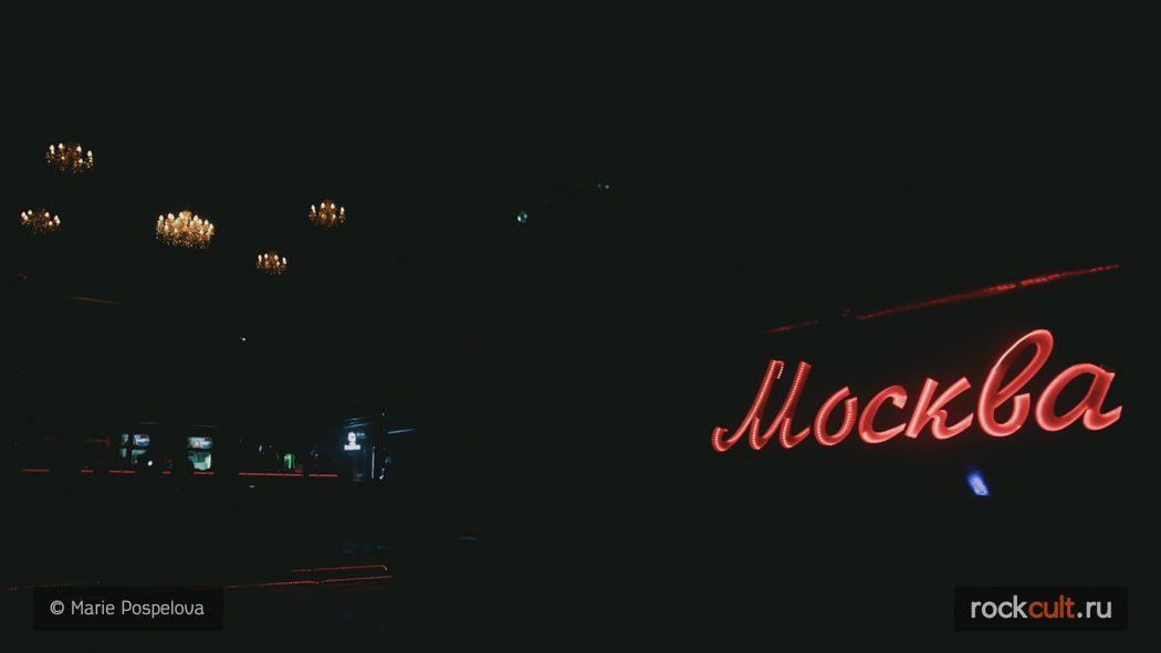 Фотоотчет | Ночные Снайперы в Москве | КЗ Москва | 4.01.2016 фото