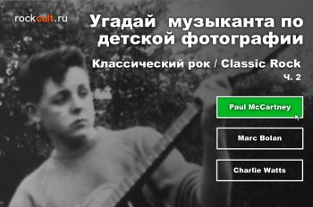 RockCult.ru classic rock game vk
