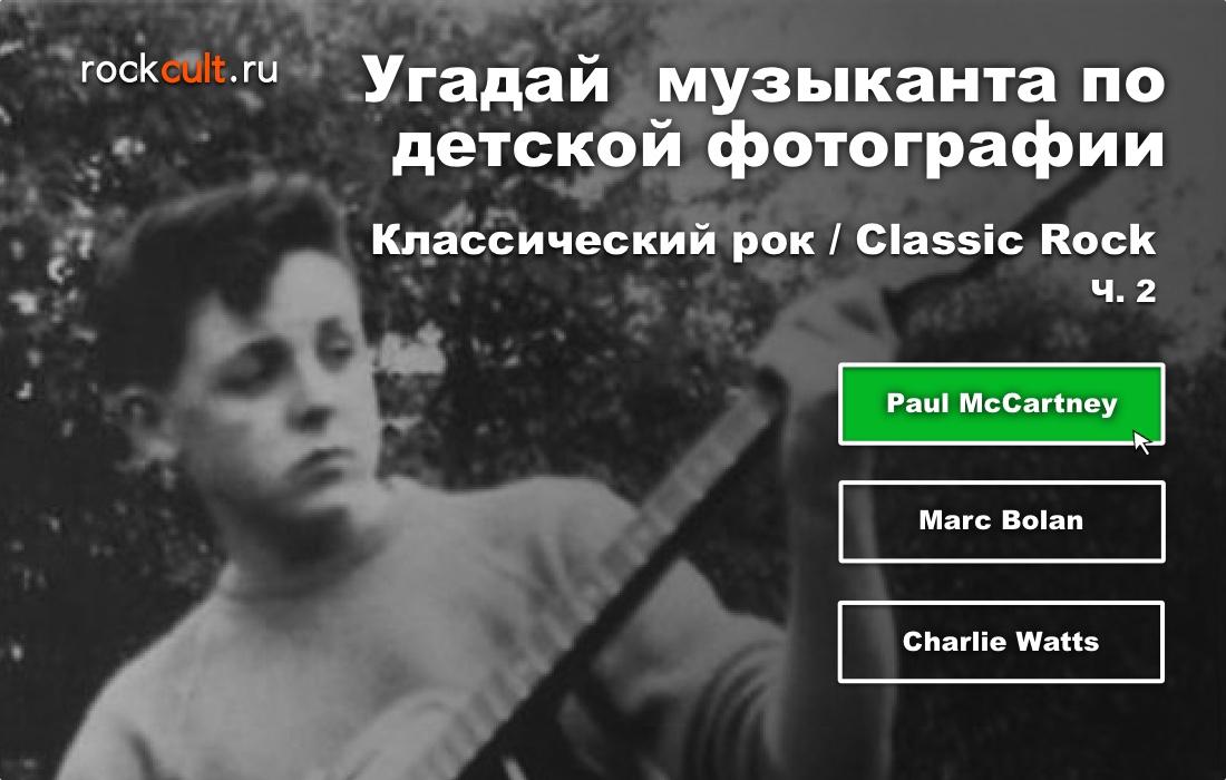 RockCult.ru classic rock game vk