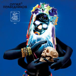 Рецензия на альбом | Оргия Праведников - Для тех, кто видит сны Vol.2 (2016) фото