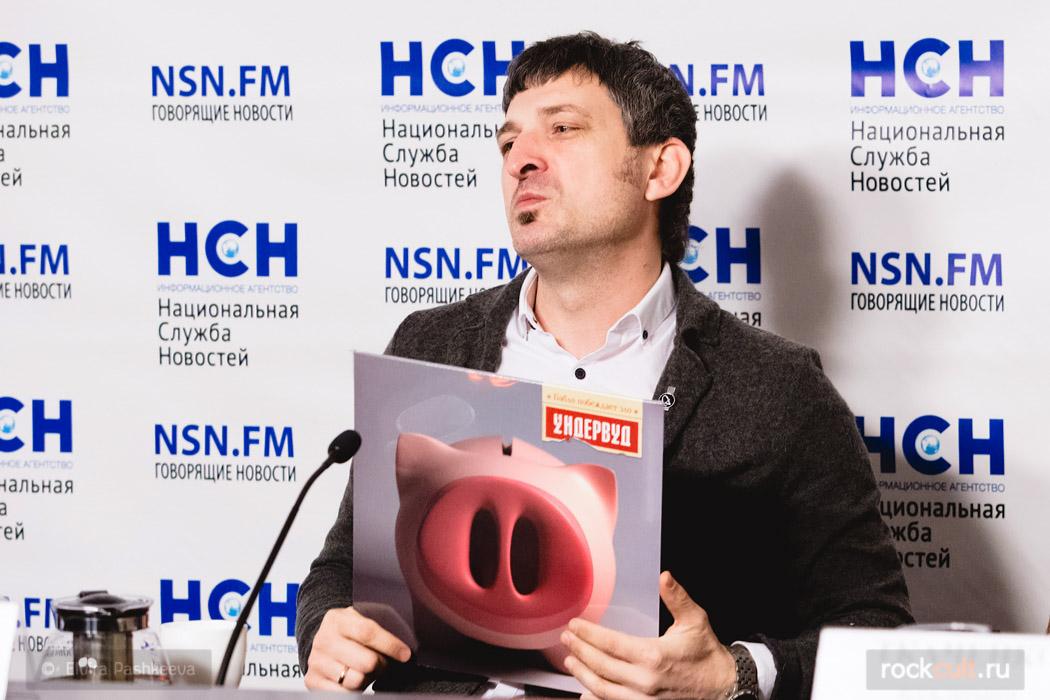 Фотоотчет | Пресс-конференция Ундервуд | 24.03.2016