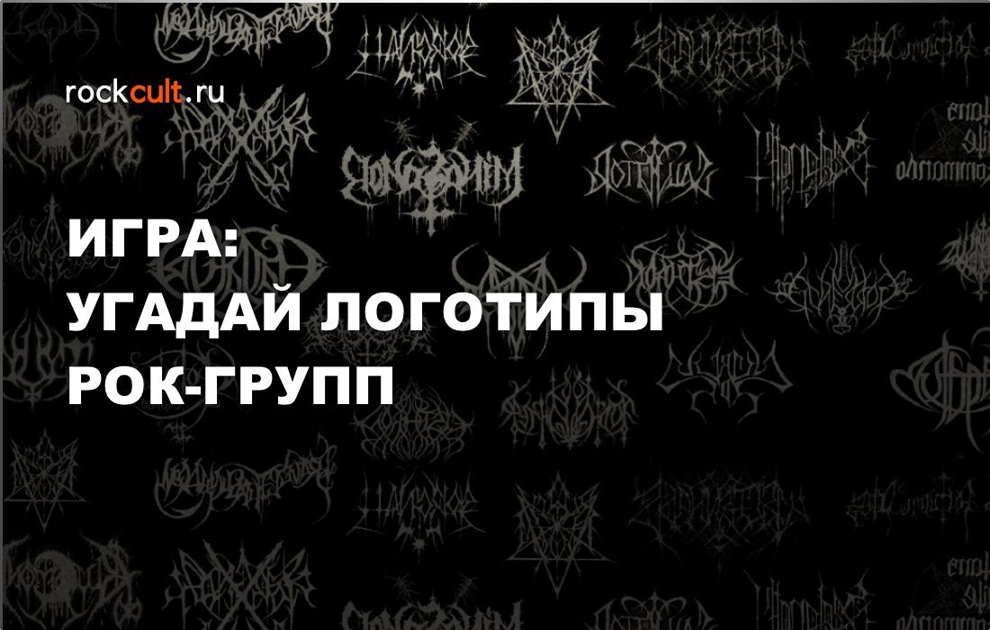 RockCult.ru game logos vk