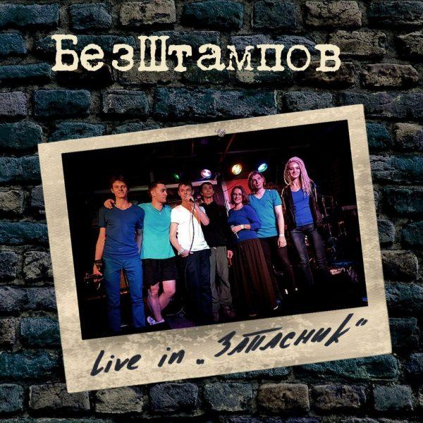 рецензия на альбом, review, БезШтампов, альбом БезШтампов – «Live in Запасник» (2015), Live in Запасник 2015