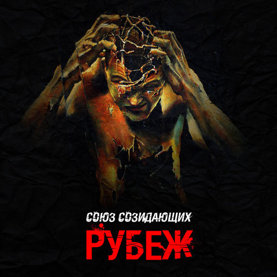 """Союз созидающих"" - ""Рубеж"" (2015) рецензия фото"