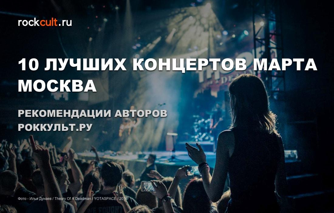 wheretogo-march-16-msk-min