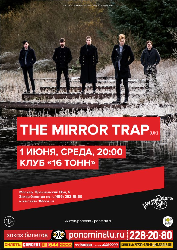 The_Mirror_trap