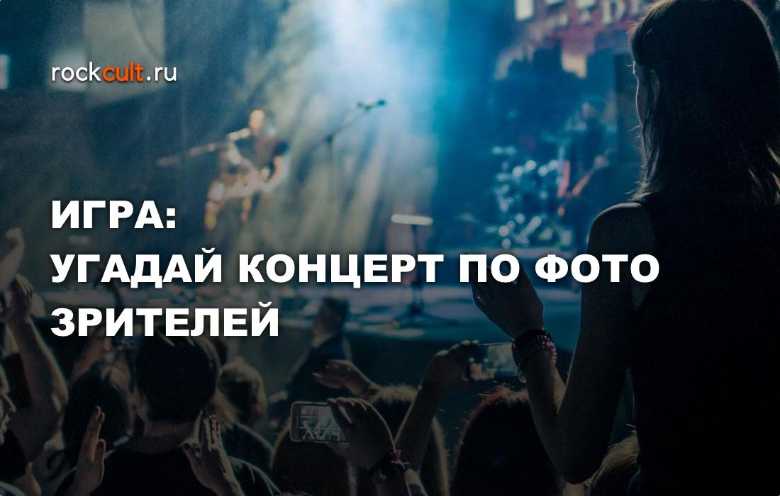 Игра: Угадай концерт по фото зрителей
