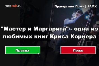 game_iamx_true_or_false_vk