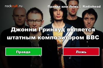 game_radiohead_true_or_false_vk