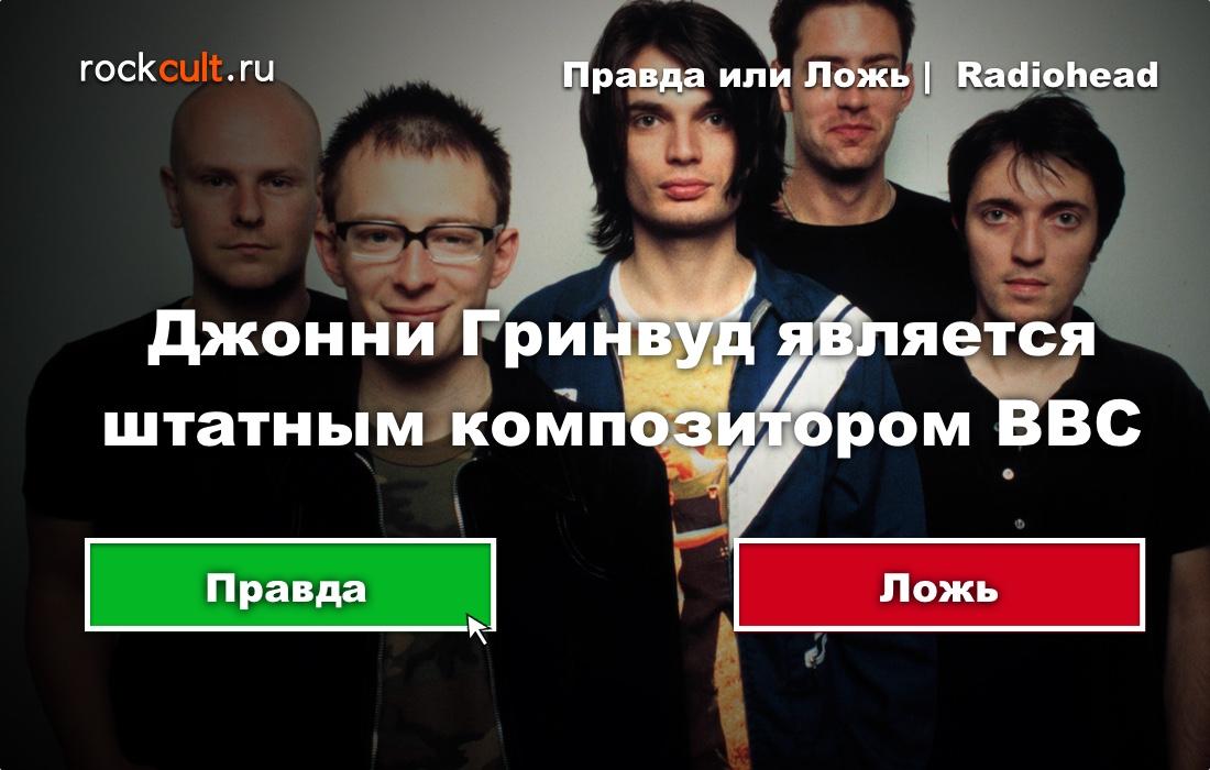 game_radiohead_true_or_false_vk