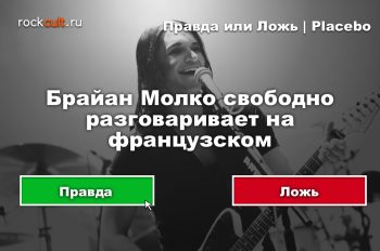 game_true_or_false_placebo_vk
