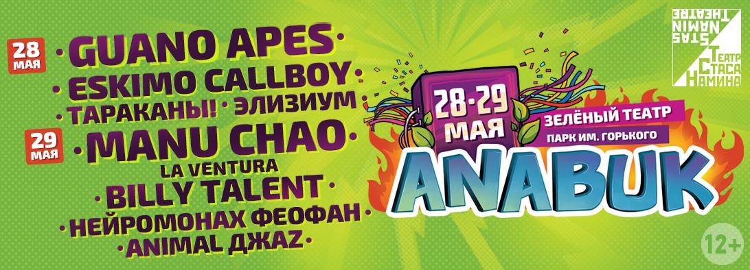 Анонс Фестиваль Anabuk в Москве Зелёный Театр 28 - 29.05.2016