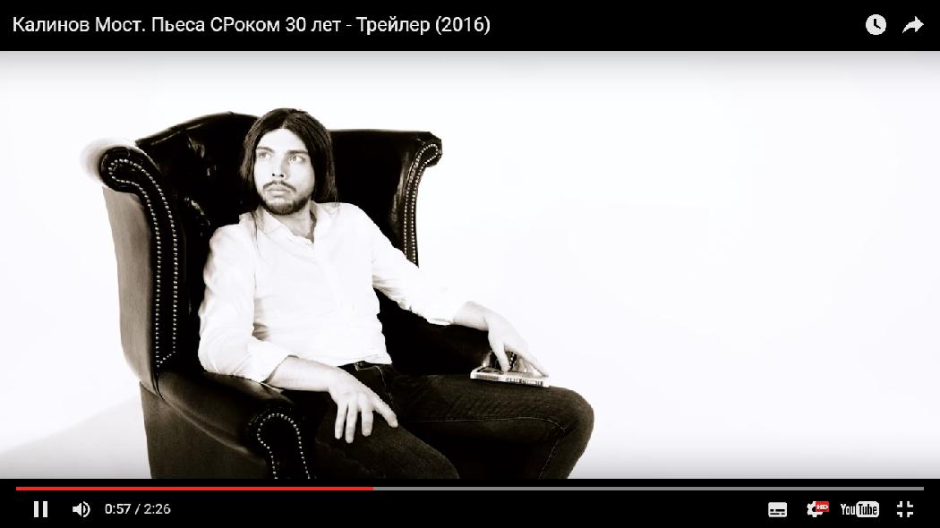 Калинов мост опубликовал трейлер к документальному фильму