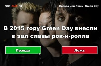 green day game