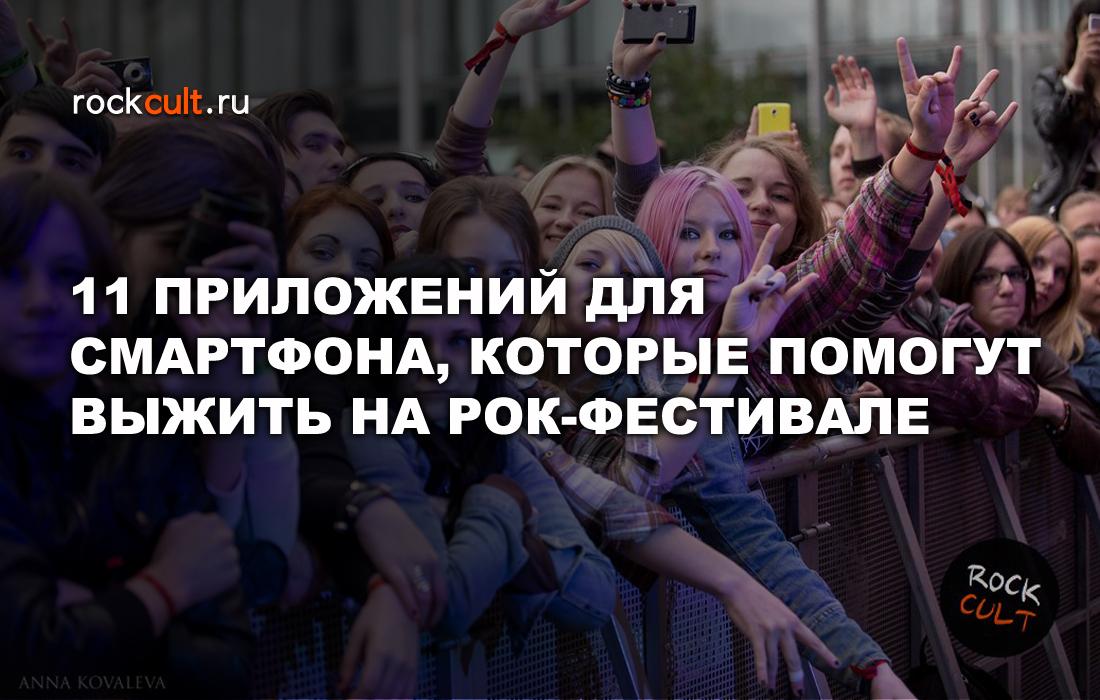 11 приложений для смартфона, которые помогут выжить на рок-фестивале