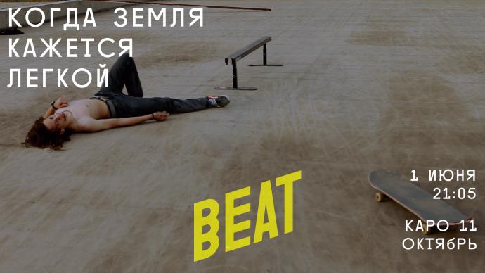 Beat_2016_slaider-03