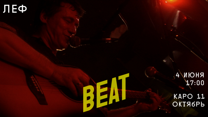 Beat_2016_slaider-07
