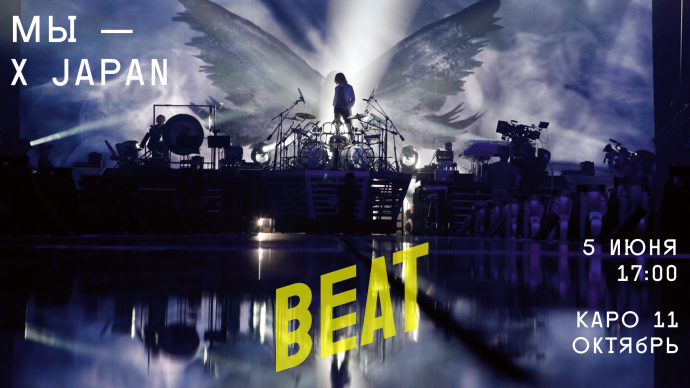 Beat_2016_slaider-08
