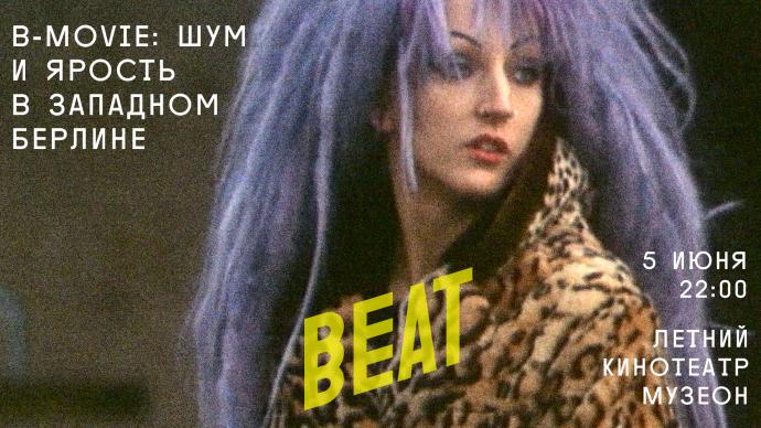 Beat_2016_slaider-12