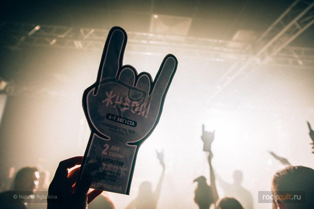 Фотоотчёт   Финал фестиваля «Живой!» в Питере   Зал Ожидания   09.05.2016
