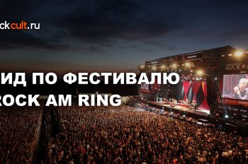 Rock am Ring гид