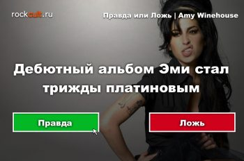Amy, Amy winehouse, Эми Уайнхаус, Эми, фильм Эми, документальный фильм Эми, Frank, Back to Black, Grammy, So Far Away, интересные факты