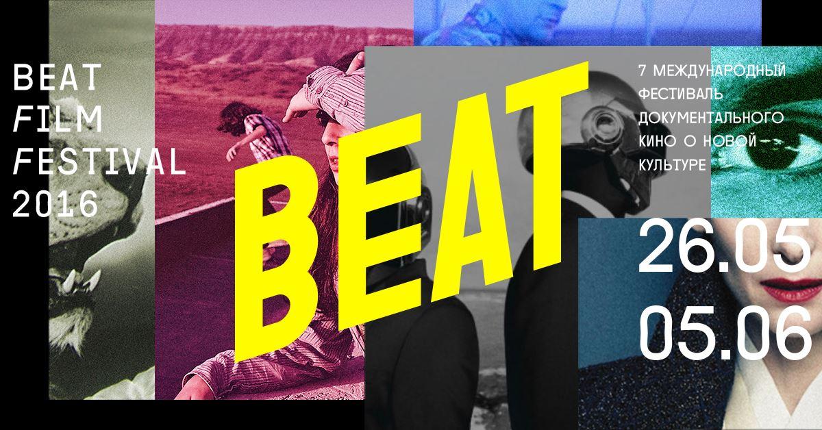 beat film festival, бил фильм фестиваль