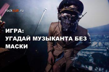 музыканты без масок
