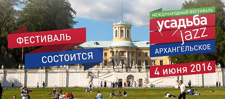 Анонс Фестиваль Усадьба Jazz в Москве Архангельское 4.06.2016