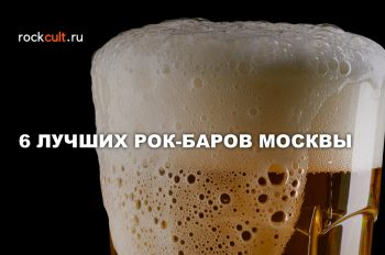 moscow_bars_vk (1)