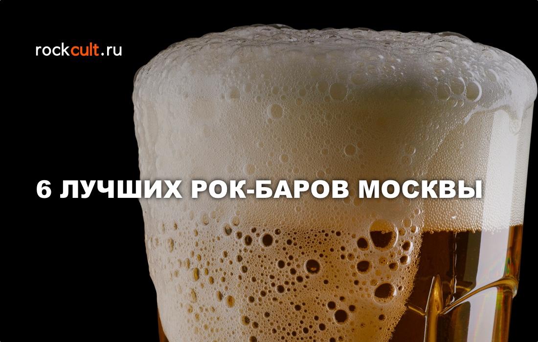 6 рок-баров в Москве