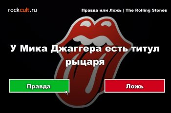 rolling_stones_true_or_false_game_vk