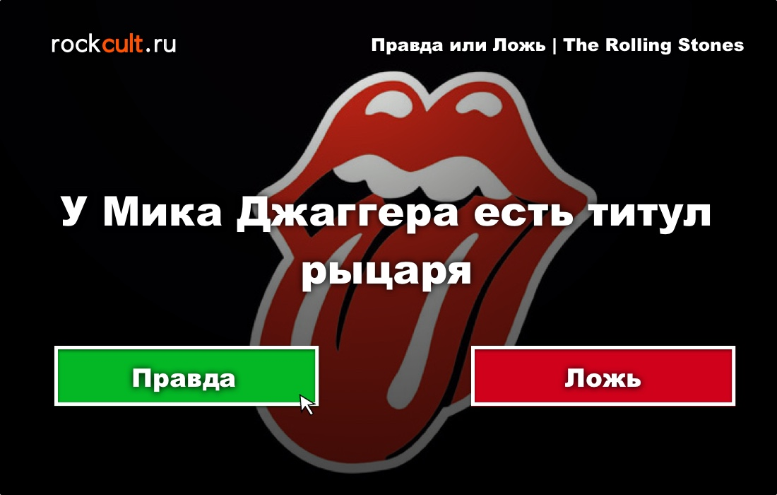 Правда или ложь The Rolling Stones