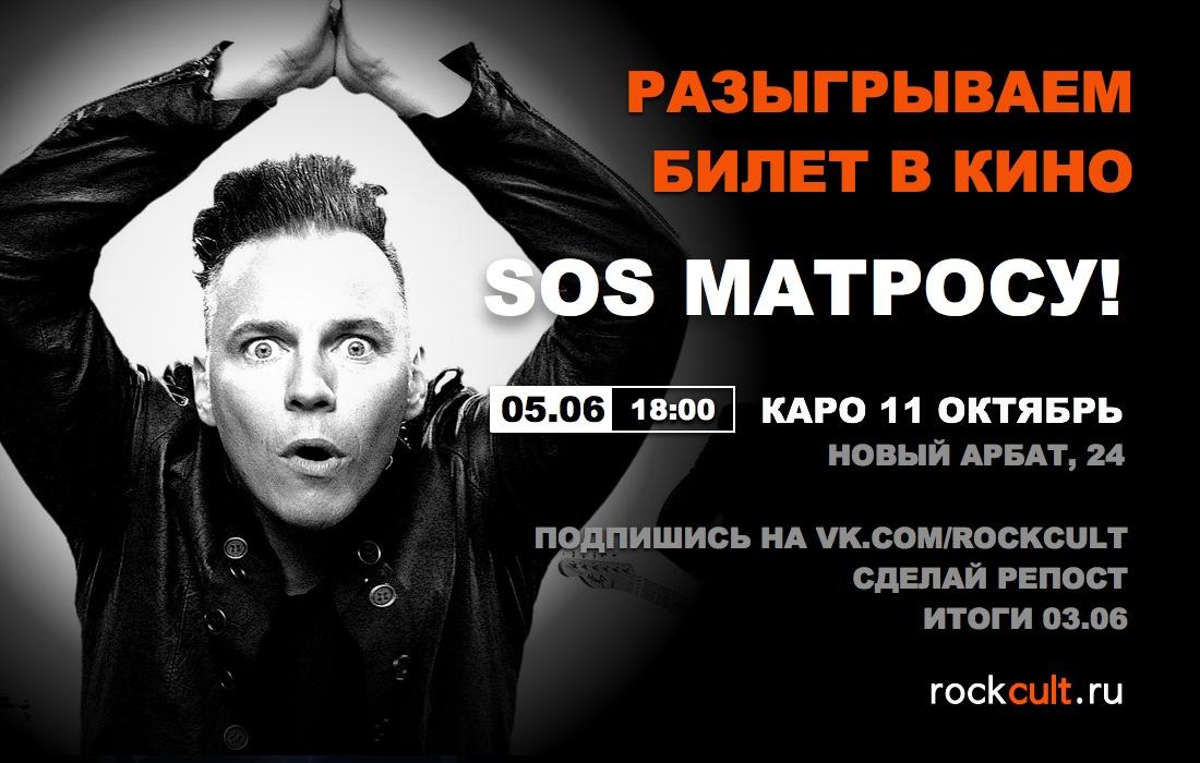 Розыгрыш билетов фильм SOS МАТРОСУ! в Москве 5.06.2016